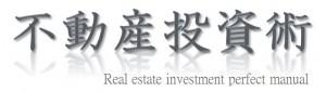 不動産投資の完全マニュアル