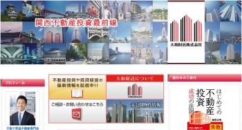 大阪で収益不動産専門会社の経営と、不動産投資に挑戦する30代社長のブログ